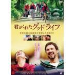 君がくれたグッドライフ [DVD]