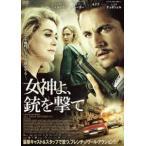 女神よ、銃を撃て [DVD]