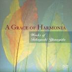 柳田孝義:ヴィオラ協奏曲「ハルモニアの祈り」(CD)
