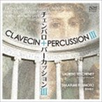 ローラン・テシュネ 藤本隆文(cemb/perc)/チェンバロ+パーカッションIII(CD)