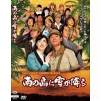 舞台「南の島に雪が降る」(DVD)