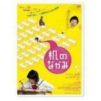 机のなかみ(DVD)