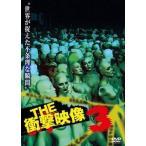 THE 衝撃映像 3(DVD)