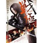 戦極 BLOODY AGENT(DVD)
