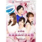 第18期女流最高位決定戦 [DVD]
