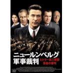 ヒトラー第三帝国最後の審判 ニュールンベルグ軍事裁判(2枚組) [DVD]