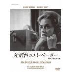 死刑台のエレベーター HDリマスター版(DVD)