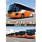 リムジンバス前方展望 羽田空港 ⇒ 大網 スーパーハイデッカー [DVD]