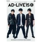 AD-LIVE 2015 第6巻  下野紘 福山潤 鈴村健一   DVD