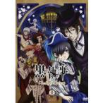 黒執事 Book of Circus II(通常版)(DVD)
