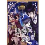 黒執事 Book of Circus III(通常版)(DVD)
