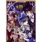 黒執事 Book of Circus IV(通常版)(DVD)