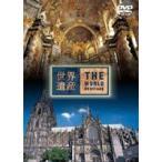世界遺産 ドイツ編(DVD)