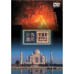世界遺産 インド編(DVD)