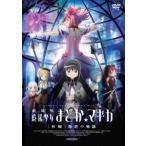 劇場版 魔法少女まどか マギカ 新編 叛逆の物語 通常版  DVD ANSB-3531