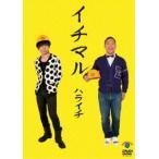 ハライチ/イチマル [DVD]