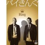 バイきんぐ King [DVD]