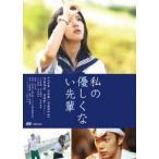 私の優しくない先輩(通常版)(DVD)