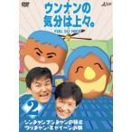 ウンナンの気分は上々。 vol.2 シンチャンナンチャンの旅&ウッチャン・キャイ〜ンの旅(DVD)