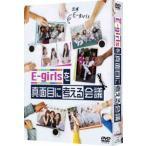 E-girlsを真面目に考える会議 DVD BOX(DVD)