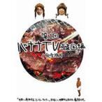 バナナTV〜韓国編〜【完全版】(DVD)