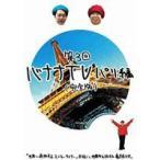 バナナTV〜パリ編〜【完全版】(DVD)