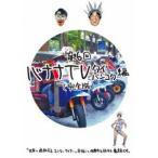 バナナTV〜タイ・バンコク編〜【完全版】(DVD)