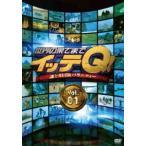 世界の果てまでイッテQ! Vol.1(DVD)