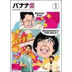 バナナ炎 vol.1(DVD)
