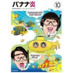 バナナ炎 vol.10(DVD)