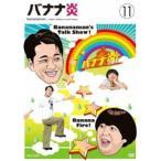 バナナ炎 vol.11(DVD)