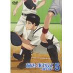 おおきく振りかぶって〜夏の大会編〜 5(通常版)(DVD)