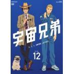 宇宙兄弟 12(DVD)