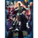 ミュージカル「黒執事」〜NOAH'S ARK CIRCUS〜(Blu-ray)