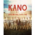 KANO 〜1931 海の向こうの甲子園〜(Blu-ray)