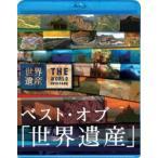 ベスト・オブ 世界遺産 10周年スペシャル(Blu-ray)