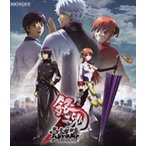 劇場版 銀魂 完結篇 万事屋よ永遠なれ(通常版)(Blu-ray)