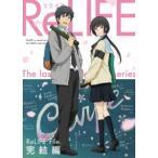 ReLIFE 完結編(完全生産限定版)(DVD)