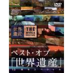 ベスト・オブ 世界遺産 10周年スペシャル(DVD)