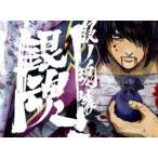 銀魂.銀ノ魂篇 9 完全生産限定版   Blu-ray