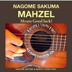 佐久間和(g)/MAHZEL -Means Good luck!-(CD)