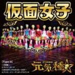 仮面女子 / 元気種☆(Type-A) [CD]