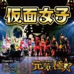 仮面女子 / 元気種☆(Type-H) [CD]