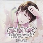 佐和真中/彼と添い寝でしたいコトぜんぶ 永峰環(CD)