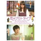 恋のプロトタイプ(DVD)