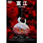 富江 BEGINNING(DVD)