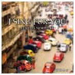 福田典之 / I Sing For You [CD]