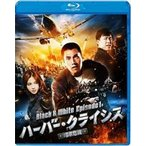 ハーバー・クライシス<湾岸危機>Black & White Episode 1(Blu-ray)