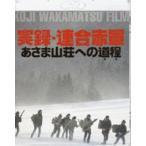 実録・連合赤軍 あさま山荘への道程(Blu-ray)