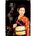 黒革の手帖 DVD-BOX(DVD)